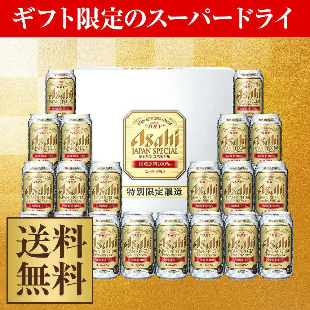 お中元 ビール ギフト【父の日 酒】【ビールギフト】【送料無料】アサヒ スーパードライジャパンスペシャル JS-5N 1セット【北海道・沖縄は別途送料が掛かります。】【父の日】