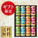 お中元 ビール ギフト【送料無料】アサヒ ドライプレミアム 豊醸4種セット DWF-3 1セット【北海道・沖縄は別途送料が掛かります。】【父の日】