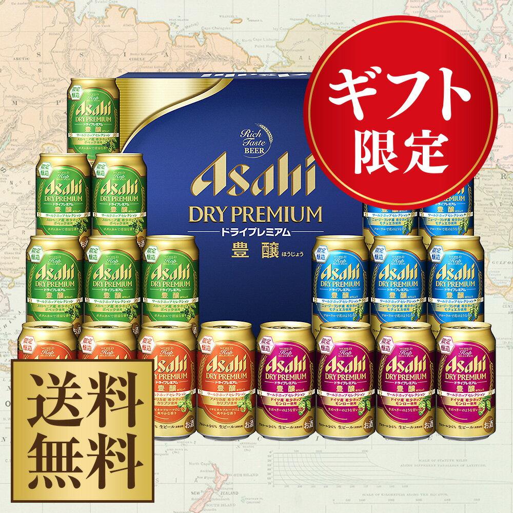 お中元 ビール ギフト【送料無料】アサヒ ドライプレミアム 豊醸4種セット DWF-5 1セット【北海道・沖縄は別途送料が掛かります。】【父の日】