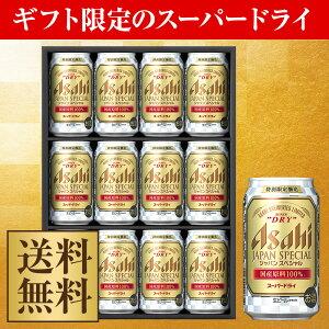 お中元 ビール ギフト【送料無料】アサヒ スーパードラ...