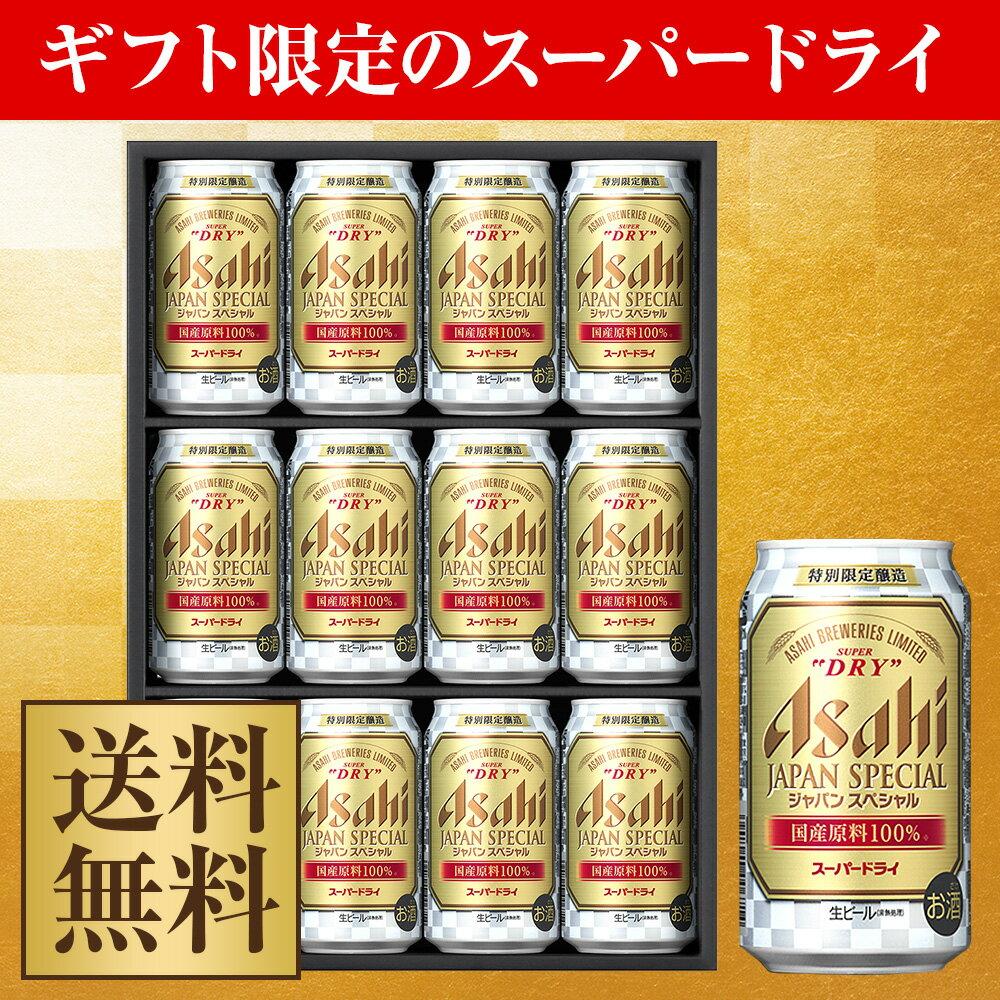 【父の日】【プレゼント】【父の日ギフト】【父の日 酒】【ビールギフト】【送料無料】アサヒ スーパードライジャパンスペシャル JS-3N 1セット