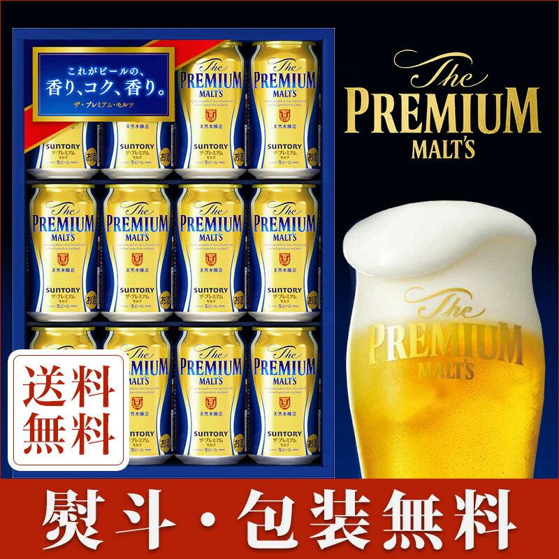 【父の日】【プレゼント】【父の日ギフト】【父の日 酒】【ビールギフト】【送料無料】サントリー プレミアムモルツ BPC3N 1セット【北海道・沖縄対象外となります】