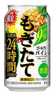 【2ケース販売】アサヒ もぎたて ゴールデンパイン 350ml×48本【北海道・沖縄県・東北・四国・九州地方は必ず送料が掛かります。】