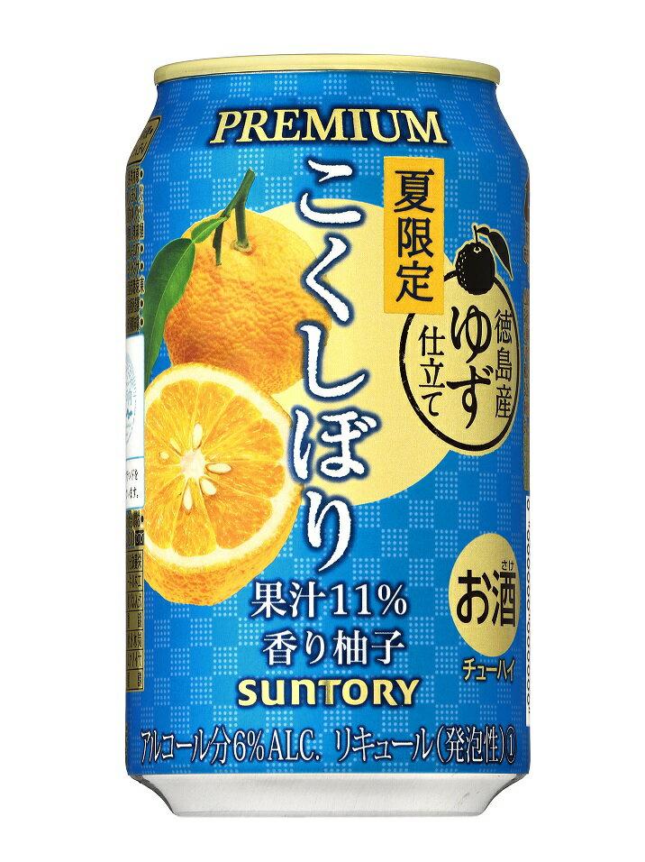 サントリー こくしぼりプレミアム〈香り柚子〉350ml×24本 【ご注文は2ケースまで1個口配送可能です】