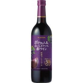 1/25まで全品P3倍 ポリフェノールでおいしさアップの赤ワイン特濃プレミアム 瓶 720ml 1本【ご注文は1ケース(12本)まで1個口配送可能です】