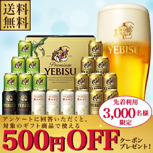 【300円OFFクーポン配布中】お中元 ビール ギフト【送料無料】サッポロ エビスビール4種セット YV5D 1セット【北海道・沖縄は別途送料が掛かります。】