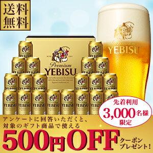【300円OFFクーポン配布中】お中元 ビール ギフト【送料無料】サッポロ エビスビールYE5DT 1セット【北海道・沖縄は別途送料が掛かります。】