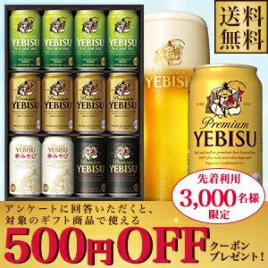 【500円OFFクーポン配布中】お中元 ビール ギフト...