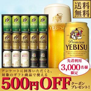 【300円OFFクーポン配布中】お中元 ビール ギフト【送料無料】サッポロ エビスビール4種セット YV4D 1セット【北海道・沖縄は別途送料が掛かります。】