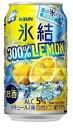 【送料無料】【2ケース販売】キリン 氷結 300%レモン 350ml×48本【北海道・沖縄県・離島は対象外となります】