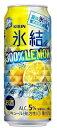 キリン 氷結 300%レモン 500ml×24本【ご注文は2ケースまで1個口配送可能】