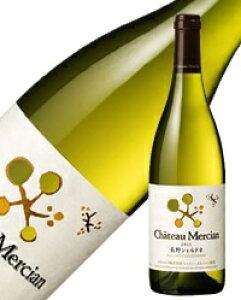 【日本ワイン】シャトー・メルシャン 長野シャルドネ 750ml 1本【ご注文は2ケース(12本)まで同梱可能です】