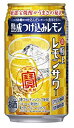 【送料無料】宝酒造「極上レモンサワー」熟成つけ込みレモン 350ml×48本【北海道・沖縄県・東北・四国・九州地方は必ず送料が掛かります】