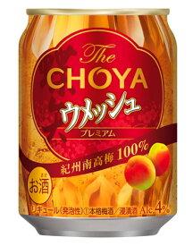 チョーヤ ウメッシュ プレーンソーダ 250ml×24本/1ケース【ご注文は2ケースまで同梱可能です】