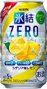 【送料無料】キリン 氷結ZERO レモン 350ml×2ケース【北海道・沖縄県・東北・四国・九州地方は必ず送料が掛かりま…