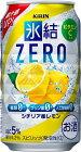 【10%OFFクーポン配布中】 【送料無料】キリン 氷結ZERO レモン 350ml×2ケース【北海道・沖縄県・東北・四国・九州地方は必ず送料が掛かります。】