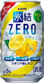 【送料無料】キリン 氷結ZERO レモン 350ml×2ケース【北海道・沖縄県・東北・四国・九州地方は必ず送料が掛かります。】