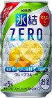 【10%OFFクーポン配布中】 【あす楽】キリン 氷結ZERO グレープフルーツ 350ml×24本 【ご注文は2ケースまで同梱可能です】