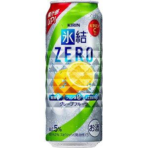 キリン氷結ZEROグレープフルーツ500ml×24本【ご注文は2ケースまで同梱可能です】