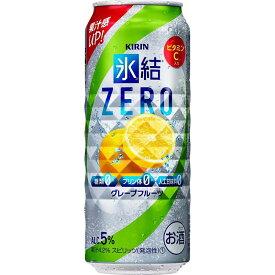 【送料無料】【2ケースセット】キリン 氷結ZERO グレープフルーツ 500ml×48本 2ケース 【北海道・沖縄県・東北・四国・九州地方は必ず送料が掛かります。】