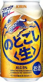 【あす楽】【4ケース価格】【送料無料】キリン のどごし 生 350ml×96本(4ケース)【北海道・沖縄県・東北・四国・九州地方は必ず送料が掛かります。】