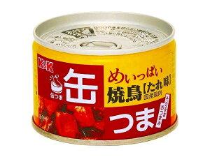 【送料無料】K&K 缶つま めいっぱい焼鳥 たれ味 135g×48個【北海道・東北・四国・九州・沖縄県は必ず送料がかかります】