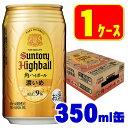 【あす楽】 サントリー 角ハイボール 濃いめ 350ml×24本/1ケース【ご注文は2ケースまで同梱可能です】
