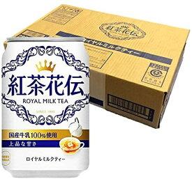 【送料無料】コカコーラ 紅茶花伝 ロイヤルミルクティー 缶 280ml×48本【本州(一部地域を除く)は送料無料】