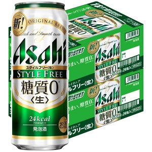 アサヒスタイルフリー500ml×24本【ご注文は2ケースまで同梱可能です】