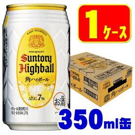 【あす楽】 サントリー 角ハイボール 350ml×24本/1ケース【ご注文は2ケースまで同梱可能です】