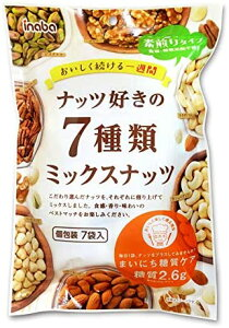 【送料無料】稲葉ピーナツ ナッツ好きの7種類ミックスナッツ (個包装7袋入り)×6個【北海道・東北・四国・九州・沖縄県は必ず送料がかかります】ロカボ 低糖質 糖質オフ