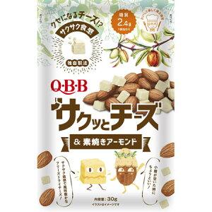 【送料無料】QBB サクッとチーズ&素焼きアーモンド30g×10個【北海道・沖縄県・東北・四国・九州・沖縄地方は必ず送料がかかります】