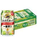 【予約】2021/11/02発売商品【送料無料】キリン 一番搾り とれたてホップ生ビール 2021 350ml×24本【北海道・東北・…