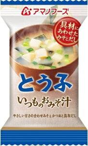 【送料無料】アマノフーズ いつものおみそ汁 とうふ 10g×20個【北海道・東北・四国・九州・沖縄県は必ず送料がかかります】