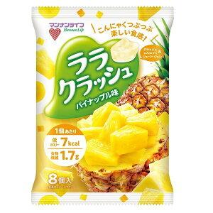 【送料無料】マンナンライフ ララクラッシュ パイナップル味 24g×8個入×3箱(36袋)【北海道・東北・四国・九州・沖縄県は必ず送料がかかります】