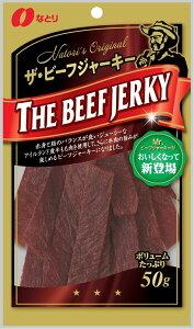 【送料無料】なとり ザ・ビーフジャーキー 50g×5袋【北海道・東北・四国・九州・沖縄県は必ず送料がかかります】