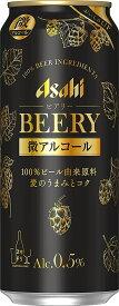 【アルコール0.5%】アサヒ ビアリー 500ml×24本【ご注文は2ケースまで1個口配送可能】