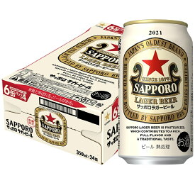 【送料無料】サッポロ ラガービール 350ml×24本/1ケース【北海道・沖縄県・東北・四国・九州地方は必ず送料がかかります】