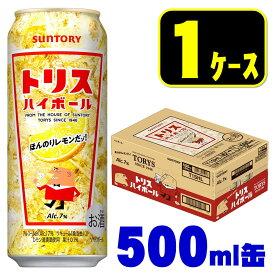 サントリー トリスハイボール 500ml×24本/1ケース 【ご注文は2ケースまで同梱可能です】