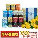 【予約】6/22日以降出荷 【350円OFFクーポン取得可】父の日 ビール プレゼント お中元 父の日ギフト 酒 【送料無料】…