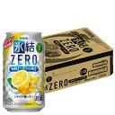 【あす楽】キリン 氷結ZERO シチリア産レモン 5% 350ml×24本/1ケース【ご注文は2ケースまで同梱可能】