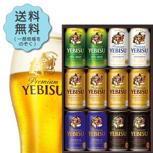 御中元 ビール プレゼント お中元 酒 サッポロ エビス 5種セットYPV3D 1セット 詰め合わせ セット 父の日...