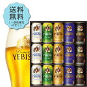 御中元 ビール プレゼント お中元 酒【送料無料】サッポロ エビス 5種セット YPV4D 1セット 詰め合わせ セット 父の日…
