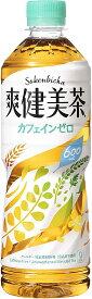 【送料無料】コカ コーラ 爽健美茶 お茶 600ml×24本/1ケース