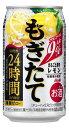 アサヒ もぎたて 新鮮レモン 350ml×24本 【ご注文は3ケースまで1個口配送可能です】