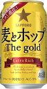 【送料無料】サッポロ 麦とホップ ザ・ゴールド 350ml×24本 3ケース【北海道・沖縄県は対象外なります。】