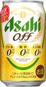 【送料無料】アサヒ オフ 350ml×24本 3ケース【北海道・沖縄県は対象外なります。】