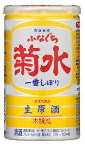 菊水酒造 ふなぐち菊水一番しぼり 200ml×30本【ご注文は3ケース(90本)まで一個口配送可能です】