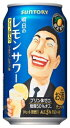 【期間限定】サントリー 明日のレモンサワー 350ml×24本【ご注文は3ケースまで1個口配送可能です】