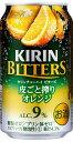 キリンチューハイ ビターズ 皮ごと搾りオレンジ 350ml×24本 【ご注文は3ケースまで1個口配送可能です】